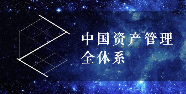 中国资产管理全体系 · 002期