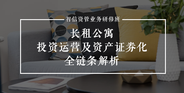 长租公寓投资运营及资产证券化全链条解析