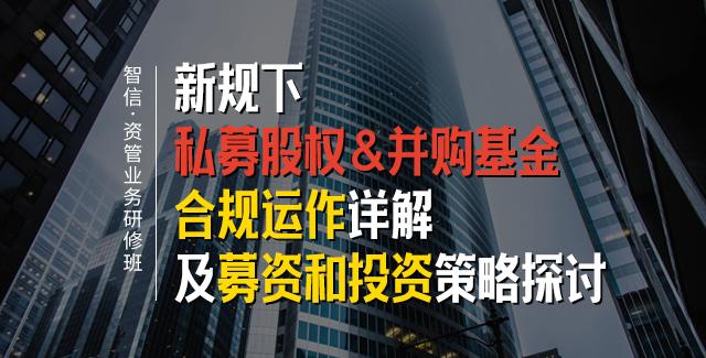 新规下私募股权&并购基金合规运作详解及募资和投资策略探讨