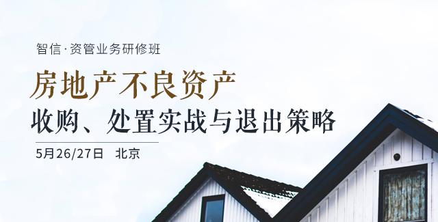 房地产不良资产收购、处置实战与退出策略资管业务研修班