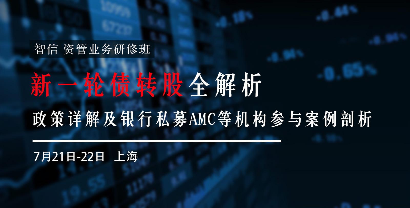 新一轮债转股全解析:政策详解及银行私募AMC等机构参与案例剖析