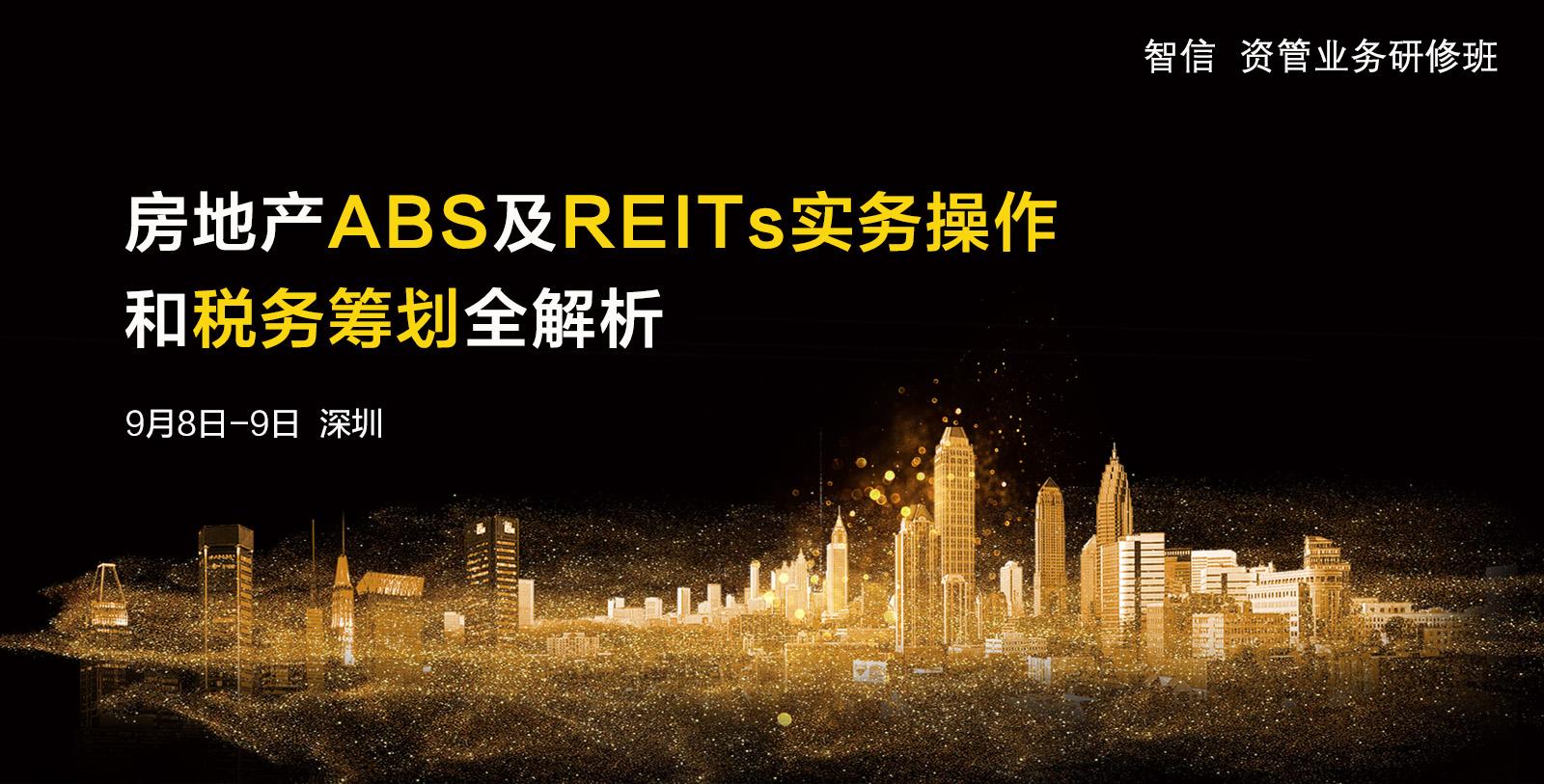 房地产ABS及REITs实务操作和税务筹划全解析